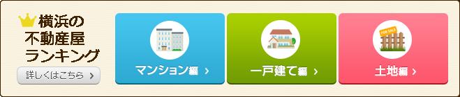 横浜の不動産屋ランキング